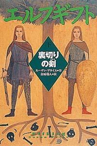 エルフギフト(下) 裏切りの剣