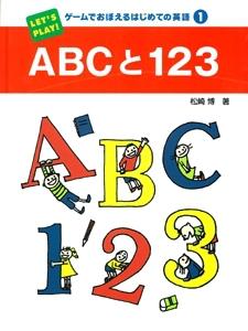 ゲームでおぼえるはじめての英語(1) ABCと123