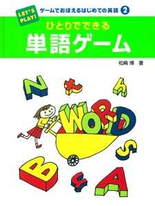 ゲームでおぼえるはじめての英語(2) ひとりでできる単語ゲーム