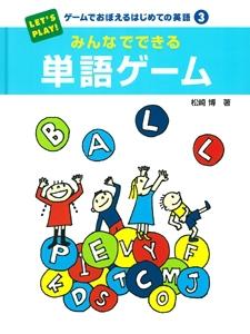 ゲームでおぼえるはじめての英語(3) みんなでできる単語ゲーム