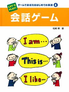 ゲームでおぼえるはじめての英語(4) 会話ゲーム