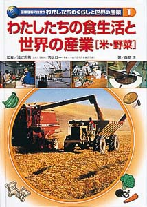 わたしたちの食生活と世界の産業(米・野菜)