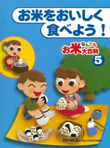 お米なんでも大百科(5) お米をおいしく食べよう!