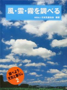 調べよう 天気と暮らし(2) 風・雲・霧を調べる