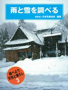 調べよう 天気と暮らし(3) 雨と雪を調べる