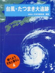 調べよう 天気と暮らし(4) 台風・たつまき大追跡