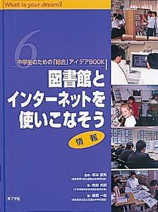 中学生のための「総合」アイデアBOOK(6) 図書館とインターネットを使いこなそう