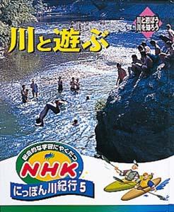 総合的な学習にやくだつ NHKにっぽん川紀行(5) 川と遊ぶ