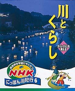 総合的な学習にやくだつ NHKにっぽん川紀行(6) 川とくらし