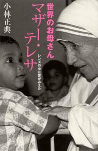 私の生き方文庫(新書版) 世界のお母さん マザー・テレサ
