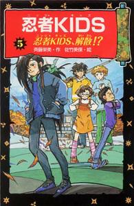 冒険&ミステリー文庫 忍者KIDS(5) 忍者KIDS、解散!?