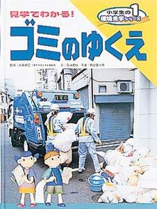 小学生の環境見学(1) 見学でわかる! ゴミのゆくえ