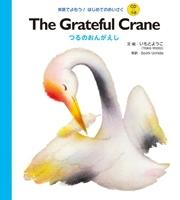 The grateful crane つるのおんがえし