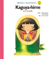Kaguyaーhime かぐやひめ