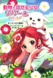 動物と話せる少女リリアーネ スペシャル2 ボンサイの大冒険