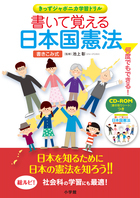 書いて覚える日本国憲法