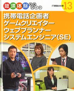 職場体験完全ガイド(13) 携帯電話企画者・ゲームクリエイター・ウェブプランナー・システムエンジニア(SE)