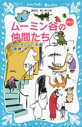 講談社青い鳥文庫 ムーミン谷の仲間たち(新装版)
