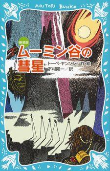講談社青い鳥文庫 ムーミン谷の彗星(新装版)