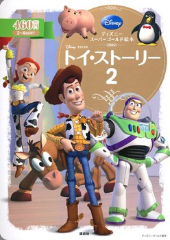 ディズニー スーパーゴールド絵本 トイ・ストーリー2