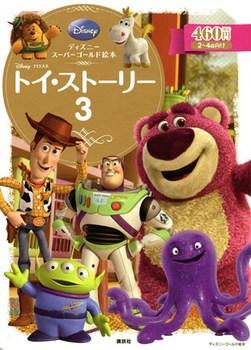ディズニー スーパーゴールド絵本 トイ・ストーリー3