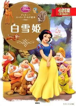 ディズニー スーパーゴールド絵本 白雪姫