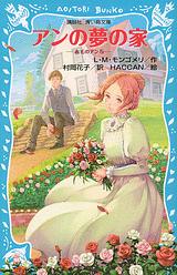講談社青い鳥文庫 赤毛のアン(5) アンの夢の家