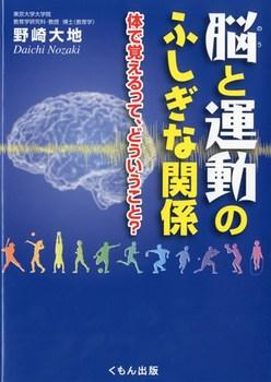 脳と運動のふしぎな関係