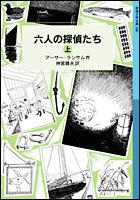 岩波少年文庫 ランサム・サーガ(9) 六人の探偵たち(上)