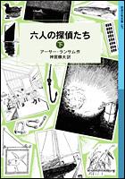 岩波少年文庫 ランサム・サーガ(9) 六人の探偵たち(下)