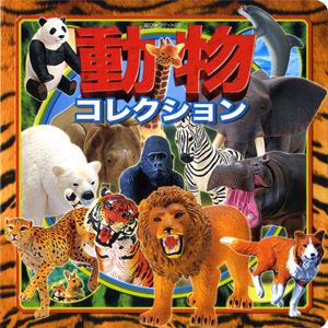 動物コレクション