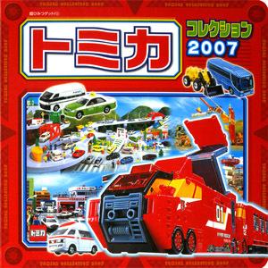 トミカコレクション2007
