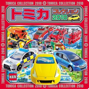 トミカコレクション2010