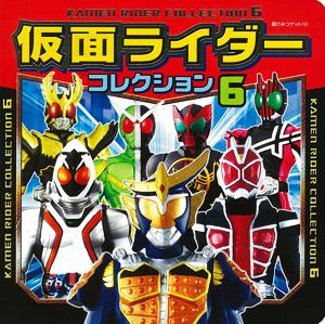 仮面ライダーコレクション6