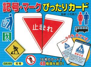 記号・マーク ぴったりカード