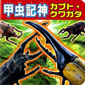 甲虫記神 カブト・クワガタ