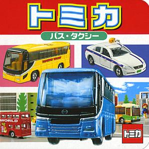 トミカ バス・タクシー