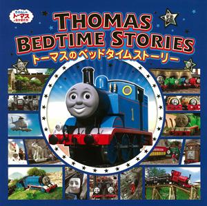 トーマスのベッドタイムストーリー