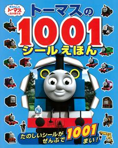 トーマスの 1001 シールえほん