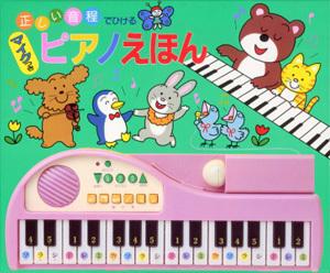 正しい音程でひけるマイクつきピアノえほん