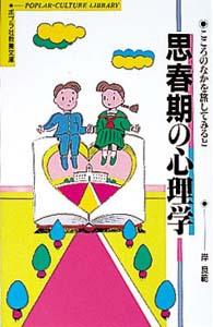ポプラ社教養文庫 思春期の心理学