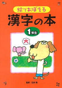 絵でおぼえる漢字の本(1) 絵でおぼえる漢字の本1年生
