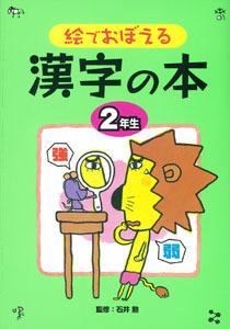 絵でおぼえる漢字の本(2) 絵でおぼえる漢字の本2年生