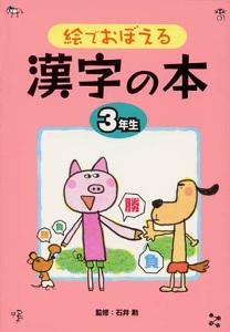 絵でおぼえる漢字の本(3) 絵でおぼえる漢字の本3年生