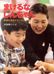 ポプラ社いきいきノンフィクション(10) まけるなしんちゃん