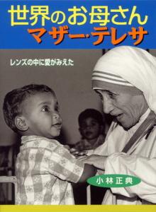 ポプラ社いきいきノンフィクション(15) 世界のお母さんマザー・テレサ