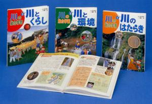 川の総合学習(全3巻)