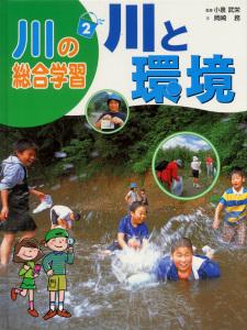 川の総合学習(2) 川と環境
