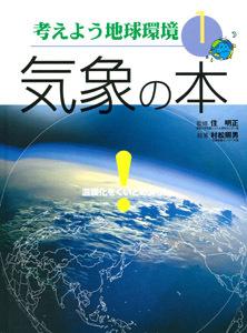 考えよう地球環境(1) 気象の本