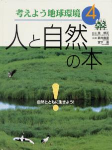 考えよう地球環境(2) 人と自然の本